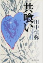 USED【送料無料】共喰い (集英社文庫) [Paperback Bunko] 田中 慎弥