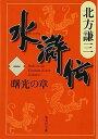 USED【送料無料】水滸伝 1 曙光の章 (集英社文庫 き 3-44) [Paperback Bunko] 北方 謙三