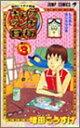 送料無料【中古】増田こうすけ劇場 ギャグマンガ日和 3 (ジャンプコミックス) [Comic] 増田 こうすけ