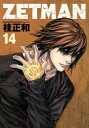 USED【送料無料】ZETMAN 14 (ヤングジャンプコミックス) 桂 正和