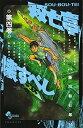 送料無料【中古】双亡亭壊すべし (4) (少年サンデーコミックス) [Comic] 藤田 和日郎