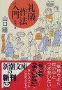 USED【送料無料】礼儀作法入門 (新潮文庫) [Paperback Bunko] 瞳, 山口