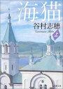 送料無料【中古】海猫(上) (新潮文庫) [Paperback Bunko] 志穂, 谷村