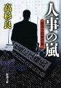 USED【送料無料】人事の嵐—経済小説傑作集 (新潮文庫) 高杉 良