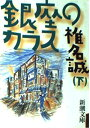 USED【送料無料】銀座のカラス〈下〉 (新潮文庫) 誠, 椎名