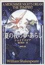USED【送料無料】夏の夜の夢・あらし (新潮文庫) [Paperback Bunko] シェイクスピア; William Shakespeare and 福田 恒存