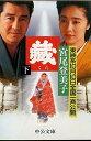 送料無料【中古】蔵〈下〉 (中公文庫) [Paperback Bunko] 宮尾 登美子