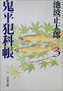 USED【送料無料】新装版 鬼平犯科帳 (3) (文春文庫) 池波 正太郎