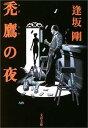 送料無料【中古】禿鷹の夜 (文春文庫) [Paperback Bunko] 逢坂 剛