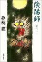 送料無料【中古】陰陽師 (文春文庫) [Paperback Bunko] 夢枕 獏