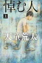 USED【送料無料】悼む人 上 (文春文庫) [Paperback Bunko] 天童 荒太