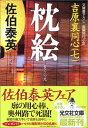 USED【送料無料】枕絵 吉原裏同心(七) (光文社文庫) [Paperback Bunko] 佐伯 泰英