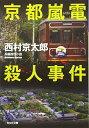 USED【送料無料】京都嵐電殺人事件 (光文社文庫) [Paperback Bunko] 西村 京太郎