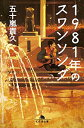 USED【送料無料】1981年のスワンソング (幻冬舎文庫) [Paperback Bunko] 五十嵐 貴久