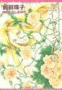 USED【送料無料】美しいキラル (4) (ウィングス文庫) 前田 珠子 and なるしま ゆり
