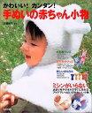 USED【送料無料】かわいい!カンタン!手ぬいの赤ちゃん小物 加藤 尚子