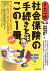 USED【送料無料】社会保険の手続きをするならこの1冊 (はじめの一歩) 小嶋経営労務事務所
