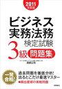 USED【送料無料】ビジネス実務法務検定試験3級問題集 2011年度版 渡部 正和
