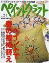 ショッピングheartwarming USED【送料無料】ペイントクラフト (No.24) (Heart warming life series)