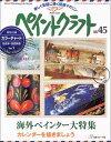 ショッピングheartwarming USED【送料無料】ペイントクラフト (No.45) (Heart warming life series)