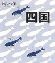 送料無料【中古】四国 (タビハナ) (タビハナ—中国四国)