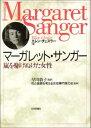 USED【送料無料】マーガレット・サンガー—嵐を駆けぬけた女性 エレン・チェスラー and 早川 敦子