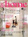 USED【送料無料】& home vol.17 みんな大好き!フレンチスイートな家 ちはるさんが見つけたグリ (双葉社スーパームック)