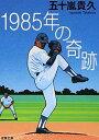 USED【送料無料】1985年の奇跡 (双葉文庫) [Paperback Bunko] 五十嵐 貴久