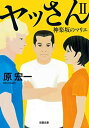 送料無料【中古】ヤッさんII 神楽坂のマリエ (双葉文庫)