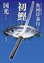 USED【送料無料】初鰹-魚河岸奉行 (双葉文庫) [Paperback Bunko] 国光