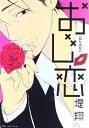 USED【送料無料】おじ恋 (花とゆめCOMICS) [Comic] 堤 翔