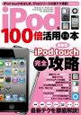 USED【送料無料】iPodを100倍活用する本—iPod touch完全攻略 (アスペクトムック)