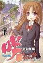 USED【送料無料】咲 Saki 阿知賀編 episode of side-A (1) (ガンガンコミックス) [Comic] 五十嵐 あぐり and 小林 立