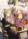 送料無料【中古】死神姫の再婚 -鏡の檻に棲む王- (ビーズログ文庫)