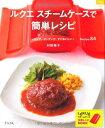 ショッピングスチームケース USED【送料無料】ルクエスチームケースで簡単レシピ (マイライフシリーズ) 村田裕子