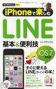 USED【送料無料】今すぐ使えるかんたんmini iPhoneで楽しむLINE基本&便利技 [Tankobon Softcover] リンクアップ