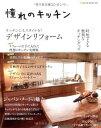 楽天ブックサプライUSED【送料無料】憧れのキッチン—キッチンにもスタイルを!デザインリフォーム (NEKO MOOK 1572) [JP Oversized]