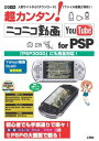 USED【送料無料】超カンタン!ニコニコ動画YouTube for PSP—人気サイトから「ダウンロード」「ファイル変換」「保 (I/O別冊) 東京メディア研究会 and 第二I/O編集部