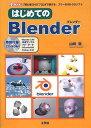 送料無料【中古】はじめてのBlender (I・O BOOKS) [Tankobon Hardcover] 山崎 聡