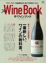 USED【送料無料】The Wine Book (ザ・ワインブック) (エイムック 3292) [Mook]
