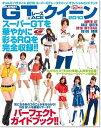 送料無料【中古】ギャルズパラダイススーパーGTレースクイーンオフィシャルガイ ト゛ブック(2010) (SAN-EI MOOK)