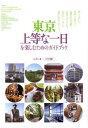 USED【送料無料】東京 上等な一日を楽しむためのガイドブック レブン