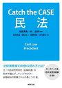USED【送料無料】Catch the CASE 民法 [Tankobon Softcover] 佐藤 貴則 and 林 道晴