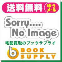 USED【送料無料】ハイスコアガール(2) (ビッグガンガンコミックススーパー) 押切 蓮介