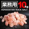 ヒマラヤ 岩塩 バスソルト入浴剤 食用 大粒 業務用 10kg ピンク