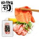 旨い 牛タン 牛たん 生ハム 牛タン焼専門店司 牛タン 仙台
