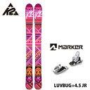 【エントリーでP10倍2月9日(日)20:00〜2月16日 (日)迄】ジュニア スキー板 セット ケーツー ラブバグ K2 Luv Bug 100cm スキーセット 金具付 MARKER 4.5 JR 送料無料 16-17
