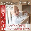【予約販売】【海外取り寄せ】【ベビーベッド/コット】【ブーリ】BOORI 海外モデルベビーベッド ドーン(シングルベッド用フレーム付き)