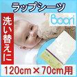 【送料無料】BOORI スプリング入りマットレス用ラップシーツ 赤ちゃん ベビー用