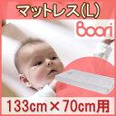 【送料無料】【ブーリ】ベッドマット BOORI スプリング入りマットレス(L)赤ちゃん ベビーベッドマットレス